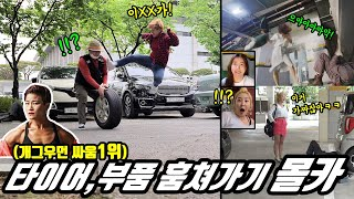 Prank] Stealing car tires and auto components from the most fierce female comedians!