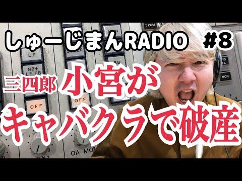 しゅーじまんRADIO#8【ラジオやりすぎ!小宮キャバクラで散財!破産】