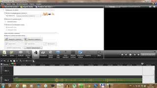 Добротная и простая программа для обработки аудио  Camtasia Studio(Как обрабатывать аудио программой Camtasia Studio., 2014-11-11T13:03:21.000Z)
