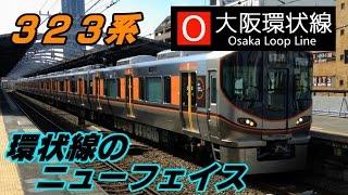 【チョイ撮】大阪環状線323系 寺田町駅発車