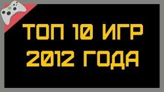 ТОП 10 игр 2012 года(Моя десятка лучших игр 2012 года. Возможно она вас удивит, но я очень вредный. Пока вы вливали в себя двадцатый..., 2013-01-01T07:20:15.000Z)