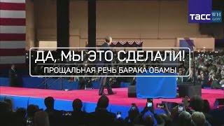 Прощальная речь Барака Обамы  чего удалось достигнуть и чем остались недовольны