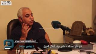 مصر العربية | نصر علام : يجب اعداد أطلس خرائط لأماكن السيول