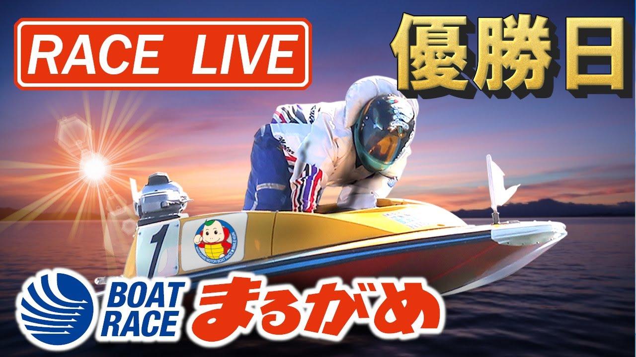 丸亀競艇ライブ