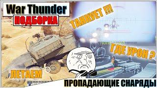 War Thunder - ПРОПАДАЮЩИЕ СНАРЯДЫ РИКОШЕТЫ И ПРИКОЛЫ 53