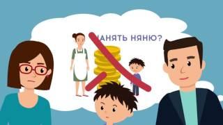 видео Куда отправить ребенка летом ?