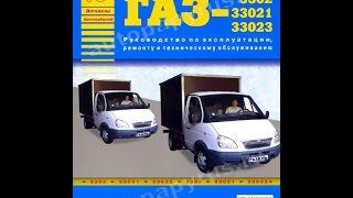 Руководство по ремонту ГАЗ 3302 / 33021 / 33023
