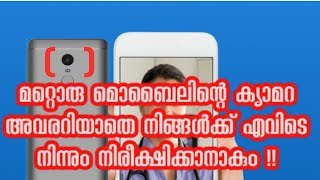 Track other mobile camera | MALAYALAM |