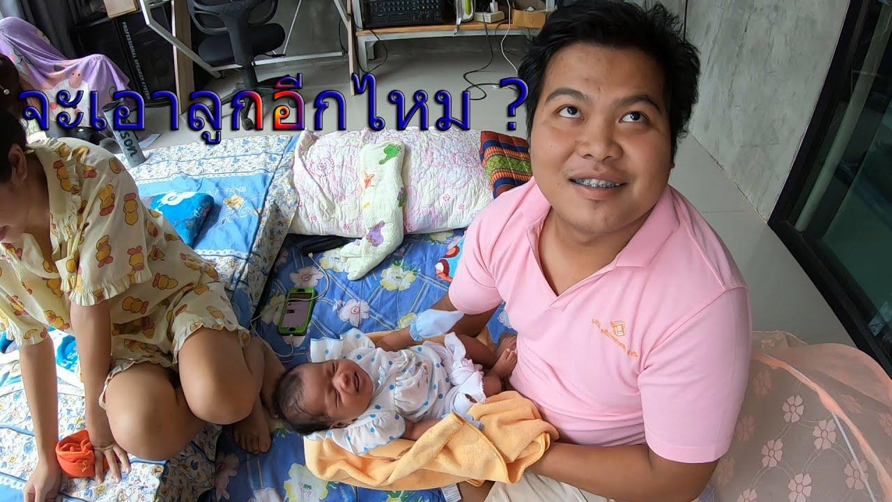 มาเบิ่งหลานน้อยน้องวินล่า พร้อมถามอ้ายใหม่จะมีลูกอีกไหม