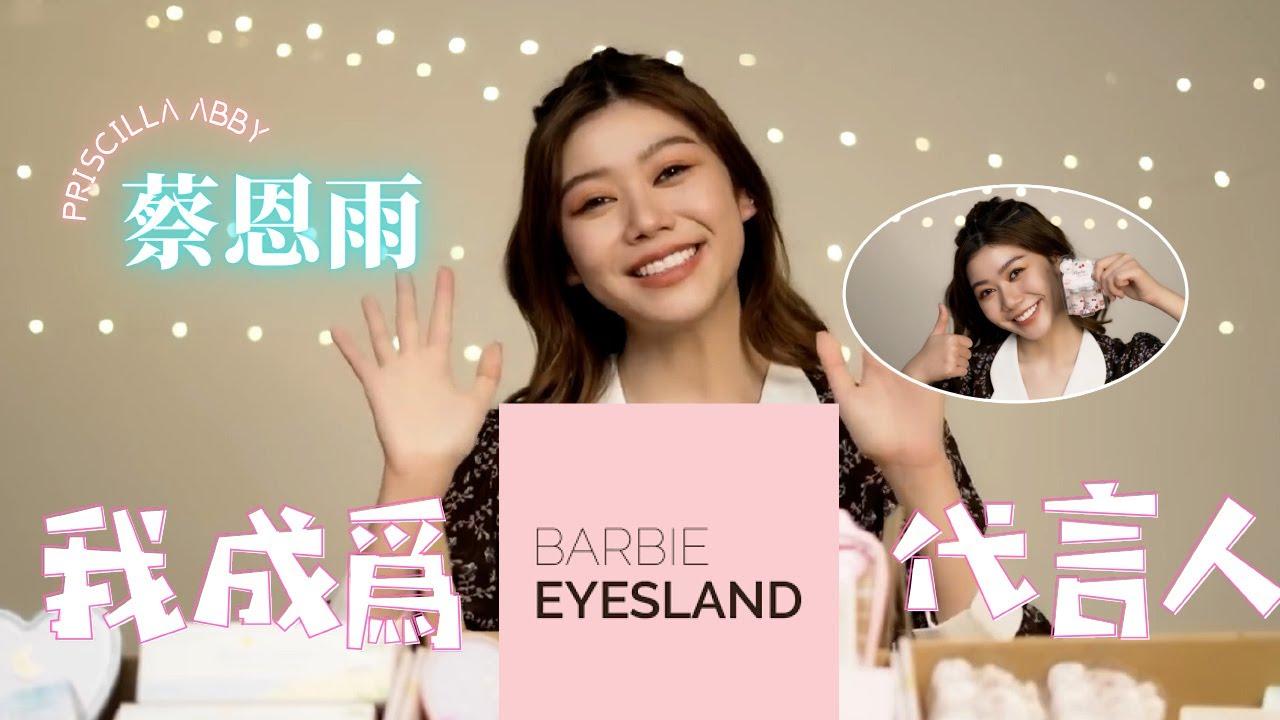 快點恭喜我!成為Barbie Eyesland隱形眼鏡代言人啦~一起美美噠!