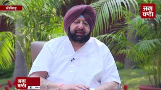 Exclusive Interview With Captain Amarinder Singh