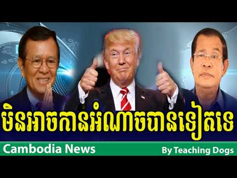 Cambodia Radio News VOA Voice of Amarica Radio Khmer Morning Friday 09/22/2017