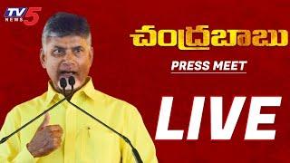 Live : Nara Chandrababu Naidu Press Meet   Tirupati By Elections   TV5 News