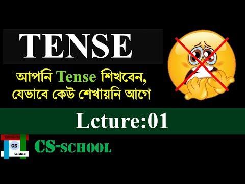 Tense    English Grammar in Bangla (Lecture - 01)