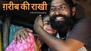 गरीब की राखी    Gareeb Ki Rakhi    Raksha Bandhan Special Video 2019    Heart Touching Story