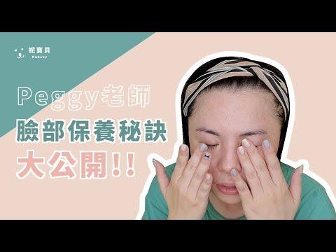 妮寶貝臉部產品 Peggy每日使用介紹 潔顏油 花水 乳液