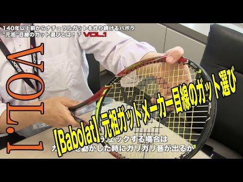 Babolat Tennis元祖ガットメーカー目線のガット選びVol1