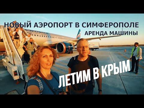 АЭРОПОРТ СИМФЕРОПОЛЬ/ АРЕНДА МАШИНЫ В КРЫМУ/Выпуск 1
