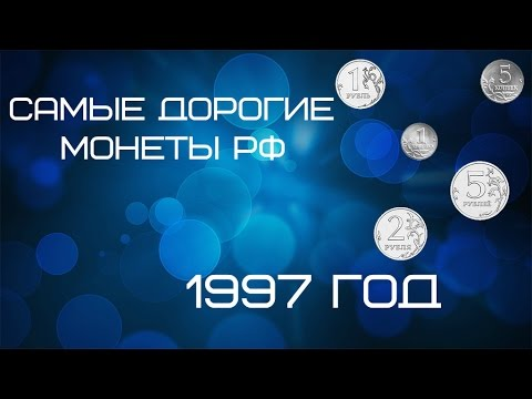 1997 год - Самые ДОРОГИЕ монеты России \ 1, 5 копеек, 1, 2, 5 рублей \Нумизматика \Мы там где деньги