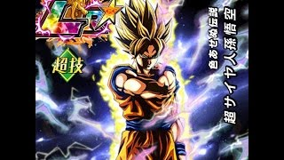 DBZ- DOKKAN BATTLE (JP)| LR Super Saiyan Goku super attacks