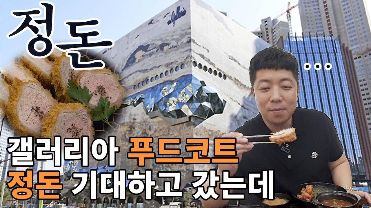 광교 갤러리아 돈까스맛집 정돈 기대하고 갔는데.. 역시나 맛있네요 (korea pork cutlet, tonkatsu eating show | rewiew) [수원맛집]