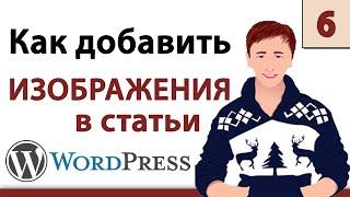 Wordpress уроки - Добавление изображений в статьи Вордпресс