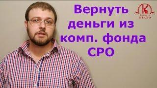 видео Компенсационный фонд СРО