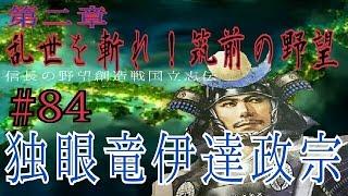 伊達家の軽井沢攻勢が始まり新内筑前守は一足早く越後攻略軍の出陣を命...