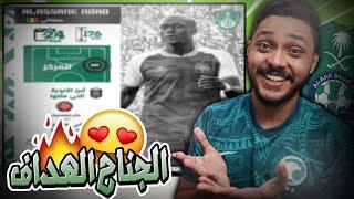 🔥😱 ردة فعلي على لاعب نادي الاهلي الجديد السنغالي ( الاسان انداو💚 ) - صفقة رهيبة ولاعب هداف