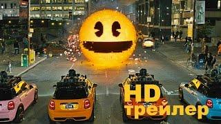 Пиксели (2015) Трейлер на русском