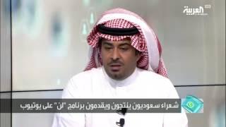 تفاعلكم : برنامج شعري يوتيوبي سعودي يتجاوز الخطوط الحمراء