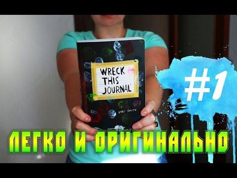 УНИЧТОЖЬ МЕНЯ   ИДЕИ ОФОРМЛЕНИЯ   WTJ #1   YulyaBullet