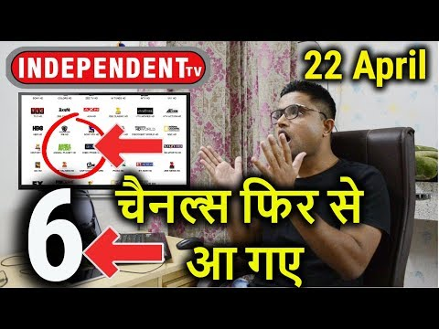 Good News For Independent TV Users | हटाए गए सारे 6 चैनल्स फिर से आ गए आज | 22 April Latest Update