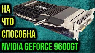 На что способна в конце 2017 года видеокарта Nvidia geforce 9600gt?