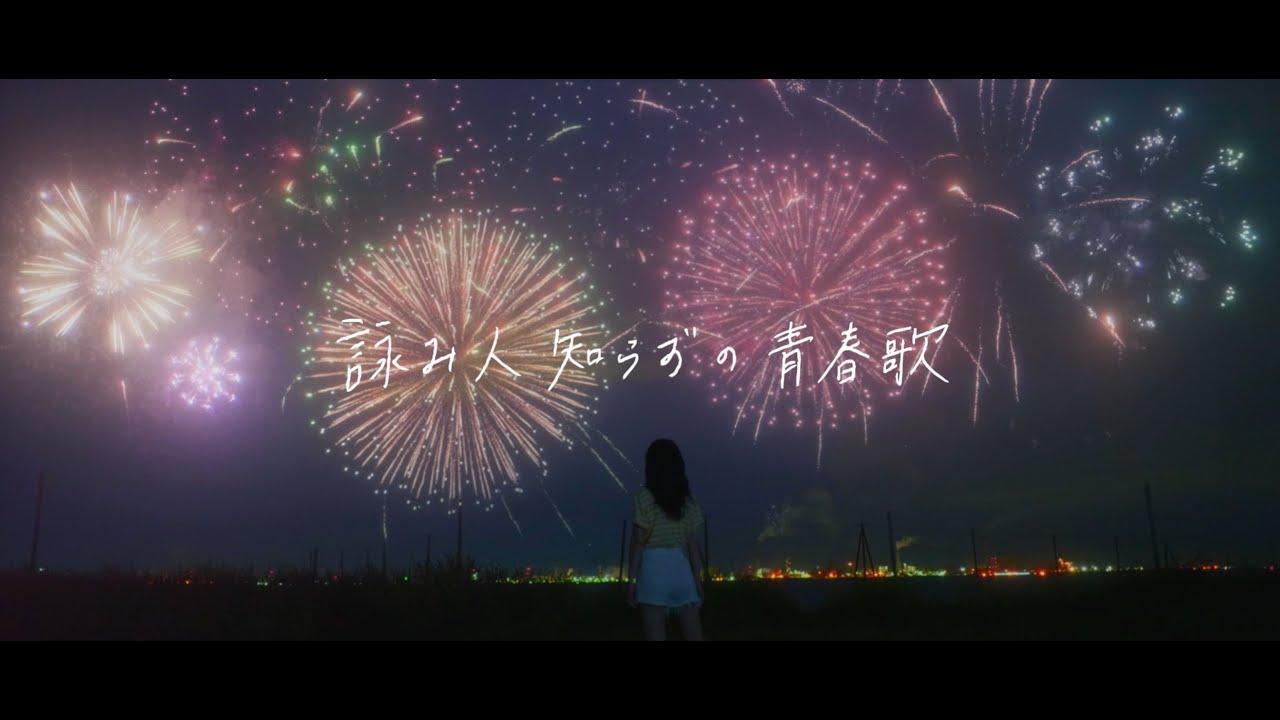 わーすた(WASUTA)「詠み人知らずの青春歌」(Yomibitoshirazu no Love song)