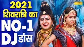 2021 महाशिवरात्रि स्पेशल   2021 DJ Shiv Bhajan   New Shivratri DJ Remix Song   2021 DJ Shiv Bhajan
