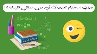 جمال استخدام المعادلات في حل المسائل الفيزيائية