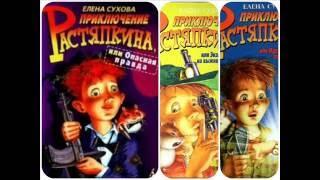 Приключение Растяпкина, или Опасная правда, Елена Сухова #3 аудиокнига онлайн с картинками слушать