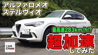 【アルファロメオ初のSUV「ステルヴィオ 」】世界最速SUVの運転モードを徹底検証! くるまのCHANNEL