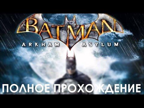 Batman Arkham Asylum Полное Прохождение Игры