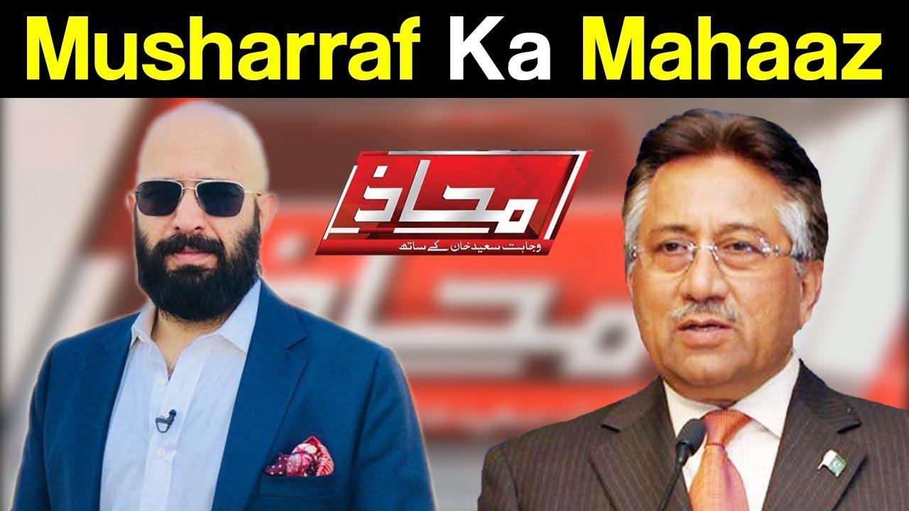 Best Of Mahaaz with Wajahat Saeed Khan - Musharraf Ka ...