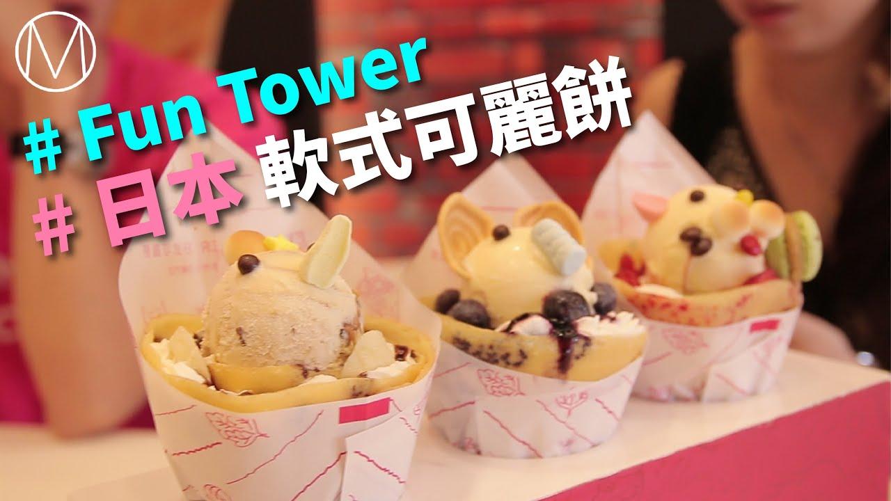 【東摸摸CMOMO】- 高雄 - 日本軟式可麗餅「Fun Tower」明華店