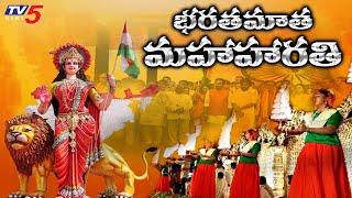 LIVE :Bharatha Matha Maha Harathi | Pawan Kalyan |  Kishan Reddy | TV5 l Live