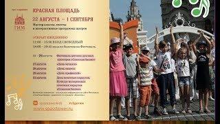 Президентская библиотека на фестивале ''СПАССКАЯ БАШНЯ'' День 11