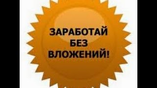 Заработок 6000 рублей в день на 3 х сервисах