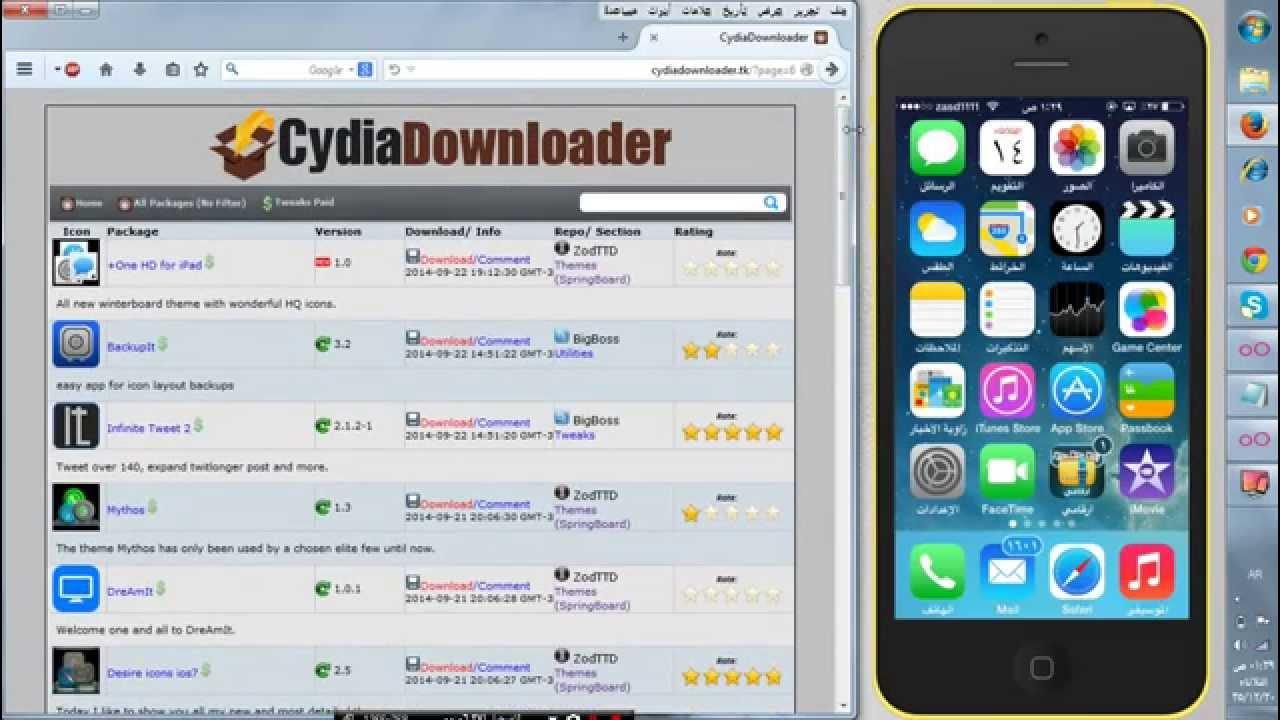 cydia تحميل مجاني