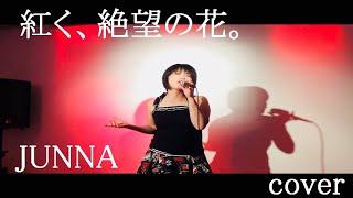紅く、絶望の花。  /  JUNNA  (TVアニメーション「ロード オブ ヴァーミリオン 紅蓮の王」エンディングテーマ)  歌ってみた : 流川るゐ