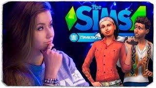НОВЫЙ ИГРОВОЙ НАБОР! СМОТРИМ ТРЕЙЛЕР 'ПРИКЛЮЧЕНИЯ В ДЖУНГЛЯХ' В ИГРЕ 'Sims 4'