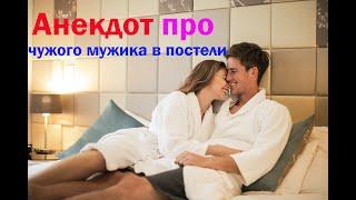 Анекдот Про чужого мужика в постели shorts