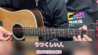 moumoonの「うつくしい人」の伴奏(カラオケ)です。 アコースティックギターのみで演奏しました。 #moumoon #うつくしい人 #cover.